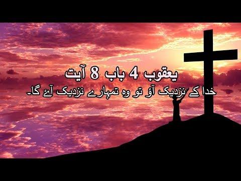Online Urdu Bible Study | خدا کے نزدیق آؤ تو وہ تمہارے نزدیق آۓ گا