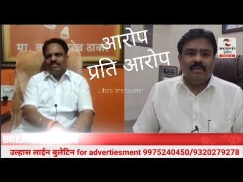 #Ulhasnagar स्थायीसमती सभापति चुनाव:आरोप प्रतिआरोप शरू,शिवसे