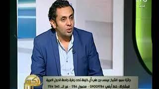 المستشار الإعلامي للإتحاد العربي يوضح اسباب جائزة سمو الشيخ عيسي بن علي آل خليفة
