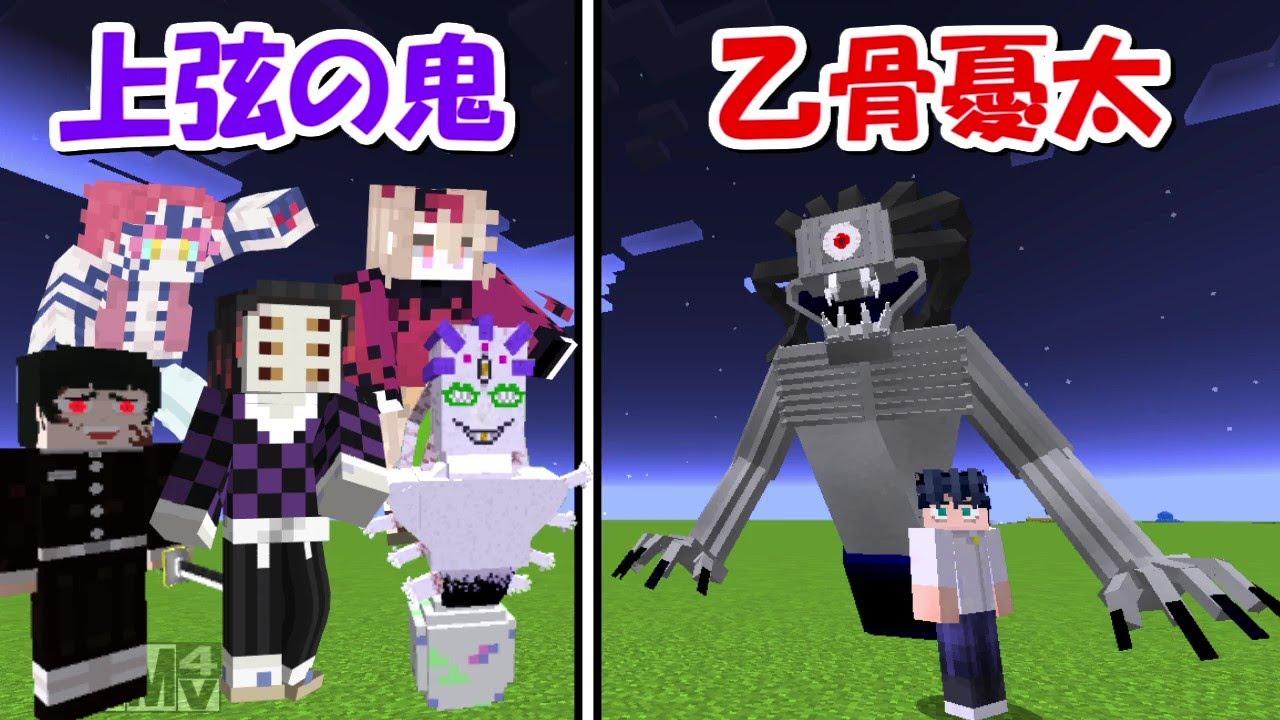 【Minecraft】乙骨憂太vs上弦の鬼!!どっちが強い!? -DEMON SLAYER Kimetsu no Yaiba-