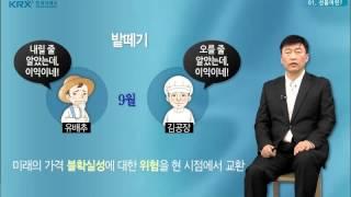 파생상품거래의 이해와 위험관리 - 01. 선물이란?