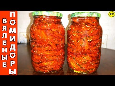 Ароматные вяленые помидоры по-итальянски