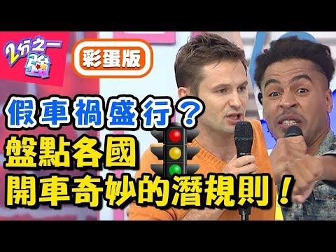 換個國家差好大!老外在台灣開車心驚驚?日本按喇叭是說謝謝,夢多在台卻「差點被打」?! 【#2分之一強】 一刀未剪版 EP1048 麻努 吳子龍– 東森綜合台