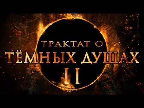 Адвокат Алдии, часть вторая. В защиту Dark Souls 2 | Трактат о тёмных душах