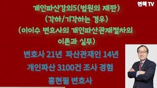 개인파산강의5(파산신청에 대한 법원의 재판) 이이수 변…