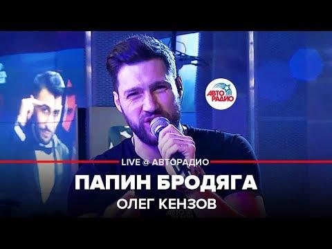 🅰️ @Олег Кензов - Папин Бродяга (LIVE @ Авторадио)