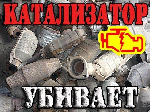 Важно! Катализатор УБИВАЕТ двигатель.