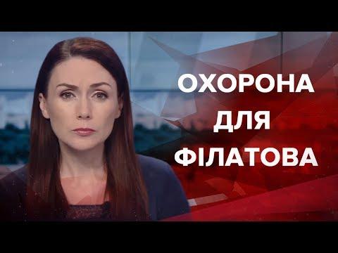 24 Канал: Підсумковий випуск новин за 21:00: Охорона для Філатова