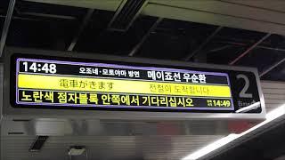 名古屋市営地下鉄の新発車標