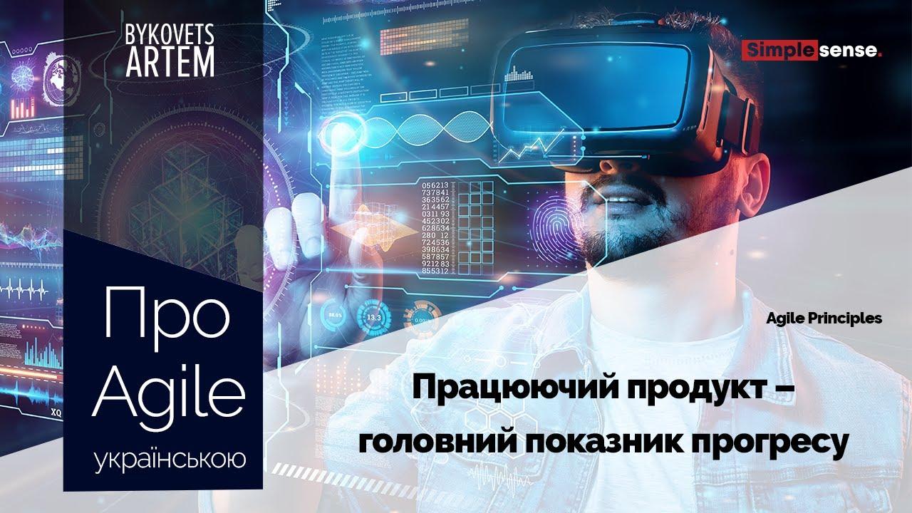 Agile Manifesto українською. Принцип 7: Працюючий продукт – головний показник прогресу