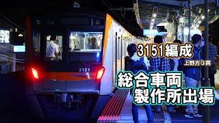 【京成】3151編成上野方3両 総合車両製作所出場