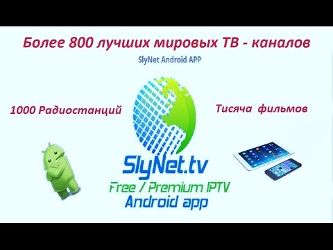 SlyNet IPTV Android