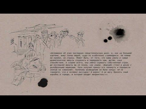 НТС Севастополь: «Рассказы: Детство на кораблях. Черное море» (часть 2)