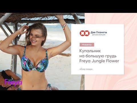 Черный купальник Freya 2019 – купить в Москве и СПб
