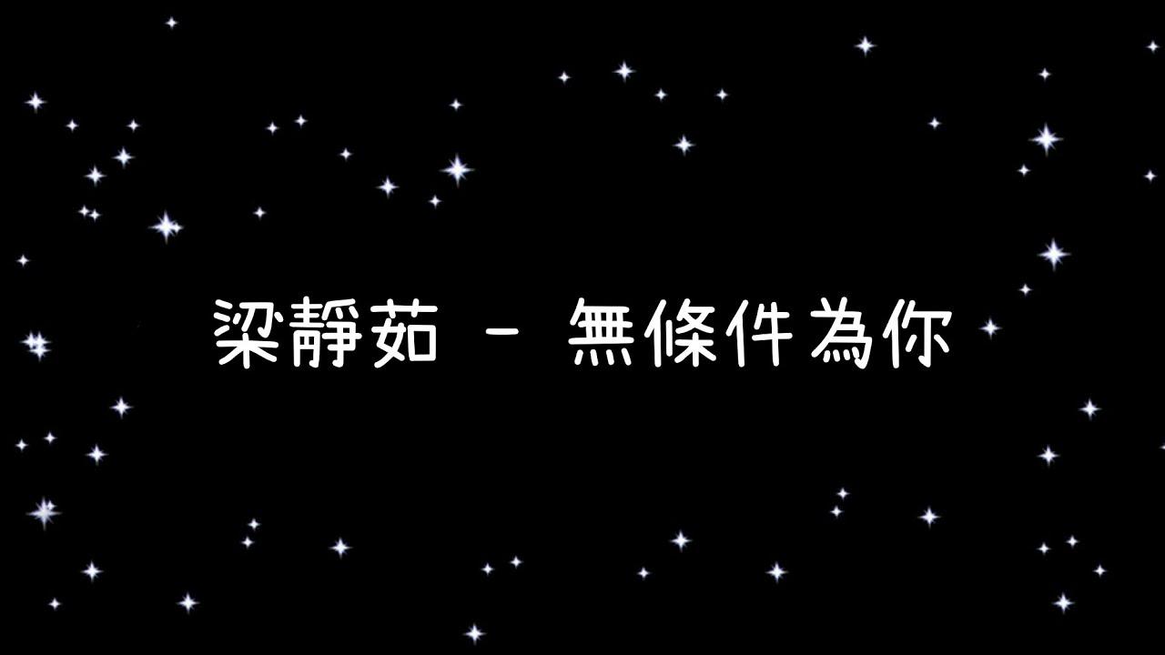 梁靜茹 無條件為你《歌詞》 - YouTube