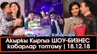 #Назира БАЛАСЫНА жылуу СӨЗҮН арнап #Асема #Жумагул | Кыргыз ШОУ-БИЗНЕС кабарлары | Шоу-Бизнес KG
