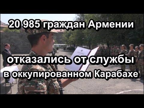 20 985 граждан Армении отказались от службы в оккупированном Карабахе