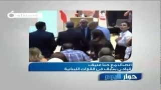 حنا عتيق في برنامج حوار اليوم - OTV Lebanon