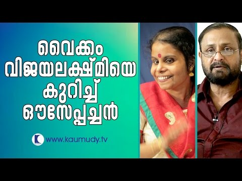 Ouseppachan talking about Vaikom Vijayalakshmi | Kaumudy TV