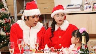 クリスマスを間近に控えて村井と大沢の両夫婦が揃ってケンカをしてしま...
