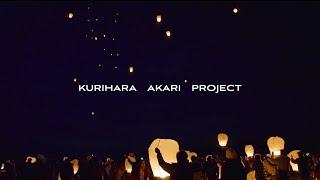 あかりプロジェクト KURIHARA 栗原まゆ 検索動画 16