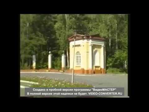 Озерск - Атомный город