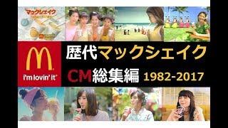 McDonald's:1982-2017 35年間のマックシェイク歴代CM総集編! なつかし...