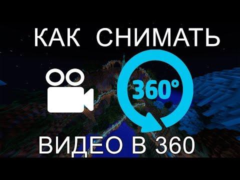 Как снять видео в майнкрафте
