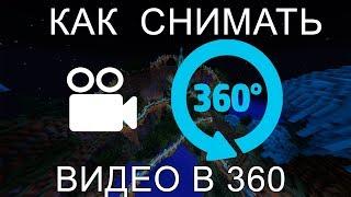как сделать видео 360 градусов игры