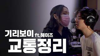 교통정리 ft.쥬디