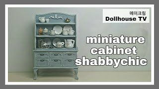 미니어처 가구/ 그릇장식장 만들기/쉐비시크/miniature cabinet
