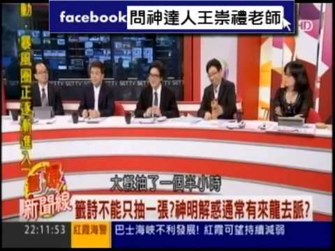 150510驚爆新聞線:王崇禮老師談問神求籤正確步驟