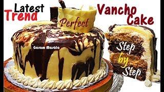 ബേക്കറിയിൽ കിട്ടുന്ന അതേ ടേസ്റ്റിൽ വാൻചോ കേക്ക് ഈസിയായി വീട്ടിൽ ഉണ്ടാക്കാം Vancho Cake, Step by Step