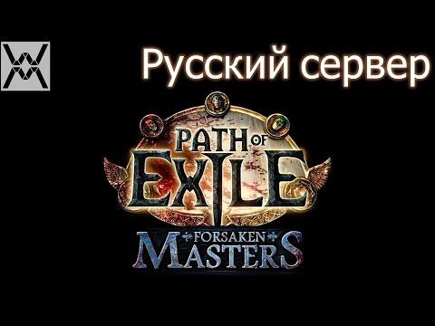 Path of Exile - 3 причины не играть на ру сервере.
