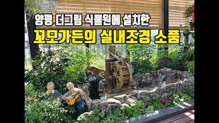 양평 더그림 식물원 카페에 설치한 꼬모가든의 실내정원 …