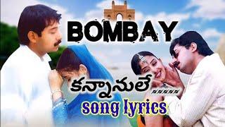Kannanule Telugu song || Bombay movie Telugu songs || Telugu songs lyrics ||