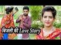 बिजली की देशी Love Story   Latest Haryanvi Comedy Haryanavi 2019   Ashu Choydhary Bijli   Crazy Kp