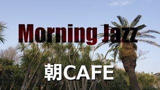 Morning Cafe Music - 朝ジャズインストゥルメンタル - 作業用 朝のコーヒータイムに最適なカフェ音楽♪