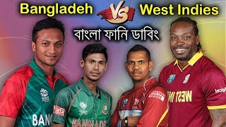 asia cup bangla funny dubbing