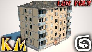 Моделирование хрущевки (Урок 3d max low poly)