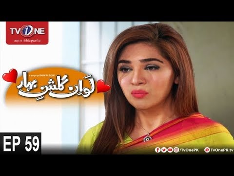 Love In Gulshan E Bihar - Episode 59 - TV One Drama - 12th October 2017
