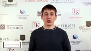 видео Этапы процедуры оформления электроснабжения