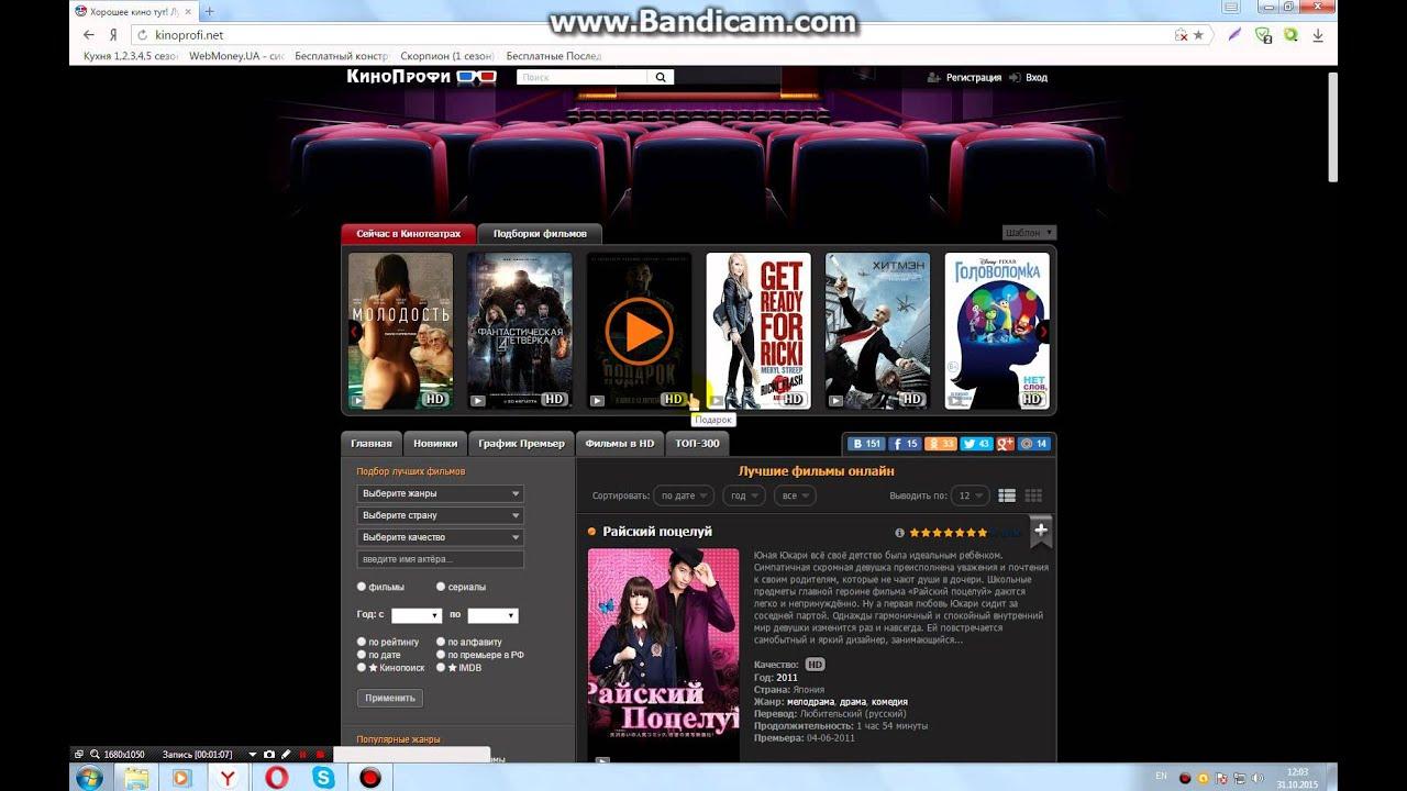 хорошие сайты для просмотра и скачки фильмов