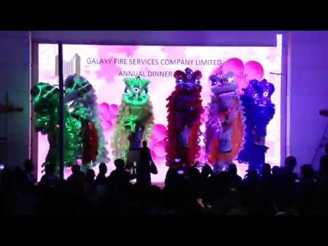【Galaxy Fire Services Co. Ltd. 銀河消防集團】兩週年晚宴 - 醒獅表演助