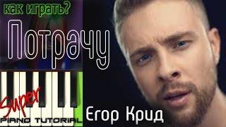 ЛЕГКО!!! Как играть на пианино/Егор Крид - Потрачу ( видео-обучение, Synthesia)