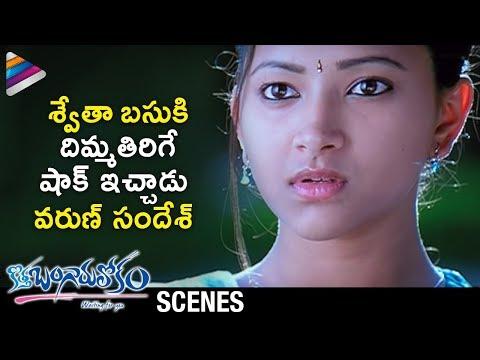 Kotha Bangaru Lokam Telugu Movie Scenes | Varun Sandesh Scolds Swetha Basu Prasad | Dil Raju