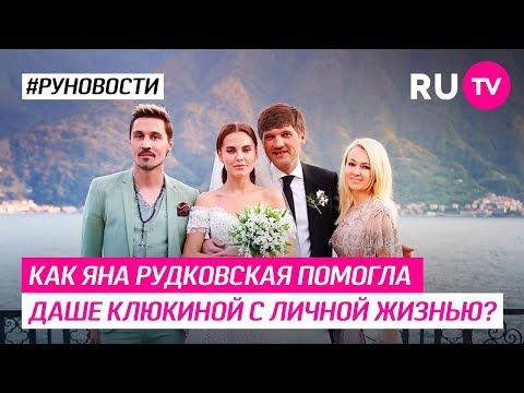 Как Яна Рудковская помогла Даше Клюкиной с личной жизнью?