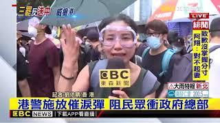 最新》港警施放催淚彈 阻民眾衝政府總部