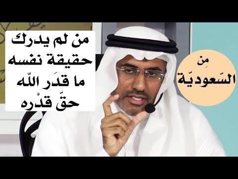 من لم يدرك حقيقة نفسه ما قدَر الله حقّ قدْره للمفكّر حلمي العلق من السّعوديّة #دورة القرآن