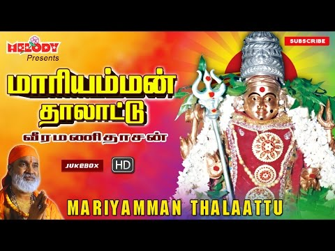 Maariamman Thalattu | Amman Songs | Tamil Devotional Songs | Veeramanidasan | Tamil God Songs